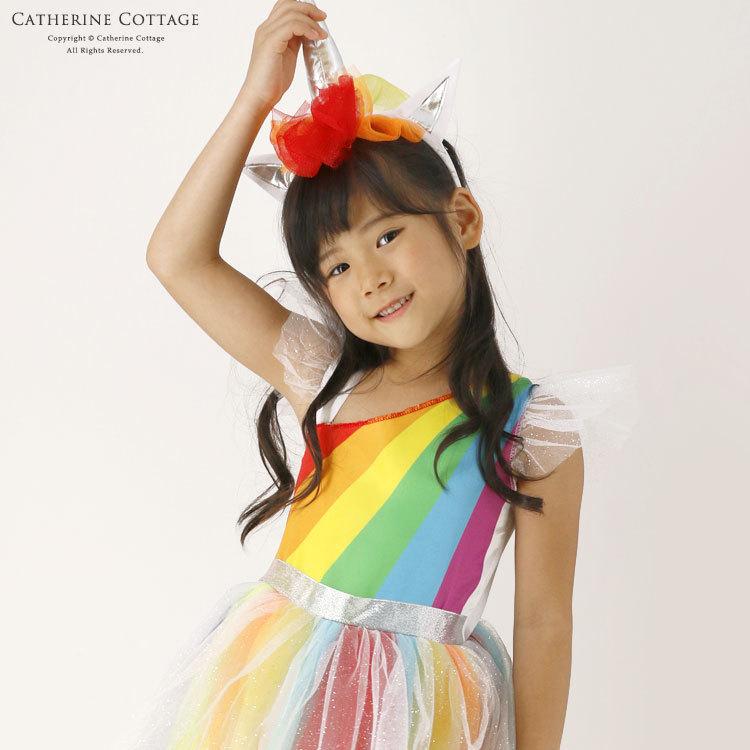 ハロウィン衣装女の子は夢かわいい虹色ユニコーンコスチュームに決まり カラフルチュールのたてがみカチューシャまでついて 簡単 キッズハロウィンコスチューム 舗 高級品 虹色ゆめかわユニコーンドレスTAK かわいいユニコーンに仮装