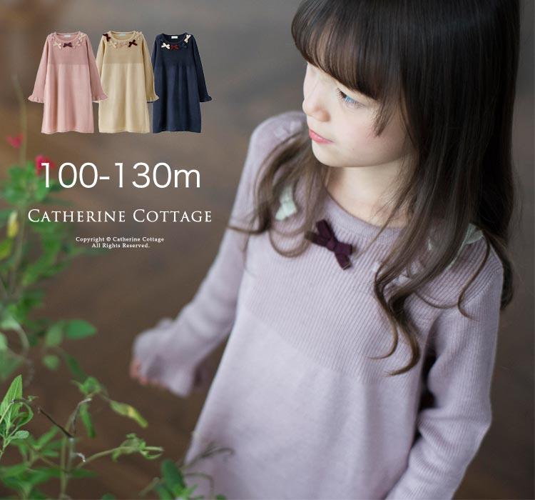 子供服 おしゃれ見えニットワンピース 超激安 女の子 長袖 オリジナル YQ005100 110 120 ピンク ニットワンピースTAK 130