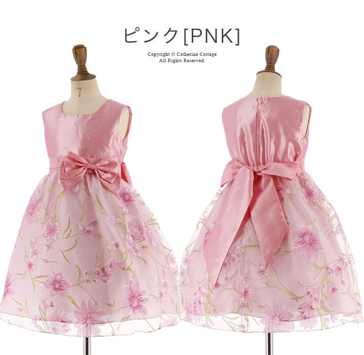 Catherine Cottage | Rakuten Global Market: Kids dress children ...