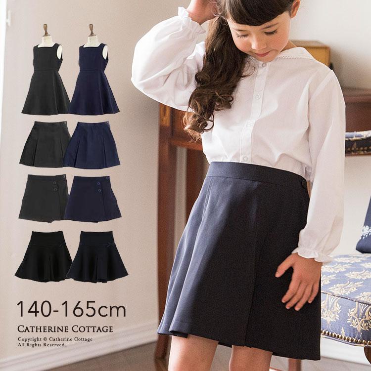通学から冠婚葬祭などブラックフォーマルまで M0042黒 紺 女の子 ファッション通販 黒TAK 激安特価品 ベーシックスカート キュロット