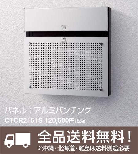 CTCR2151S パナソニック 宅配ポスト COMBO-F[コンボ-エフ] パネル:アルミパンチング 【沖縄・北海道・離島は送料別途必要です】