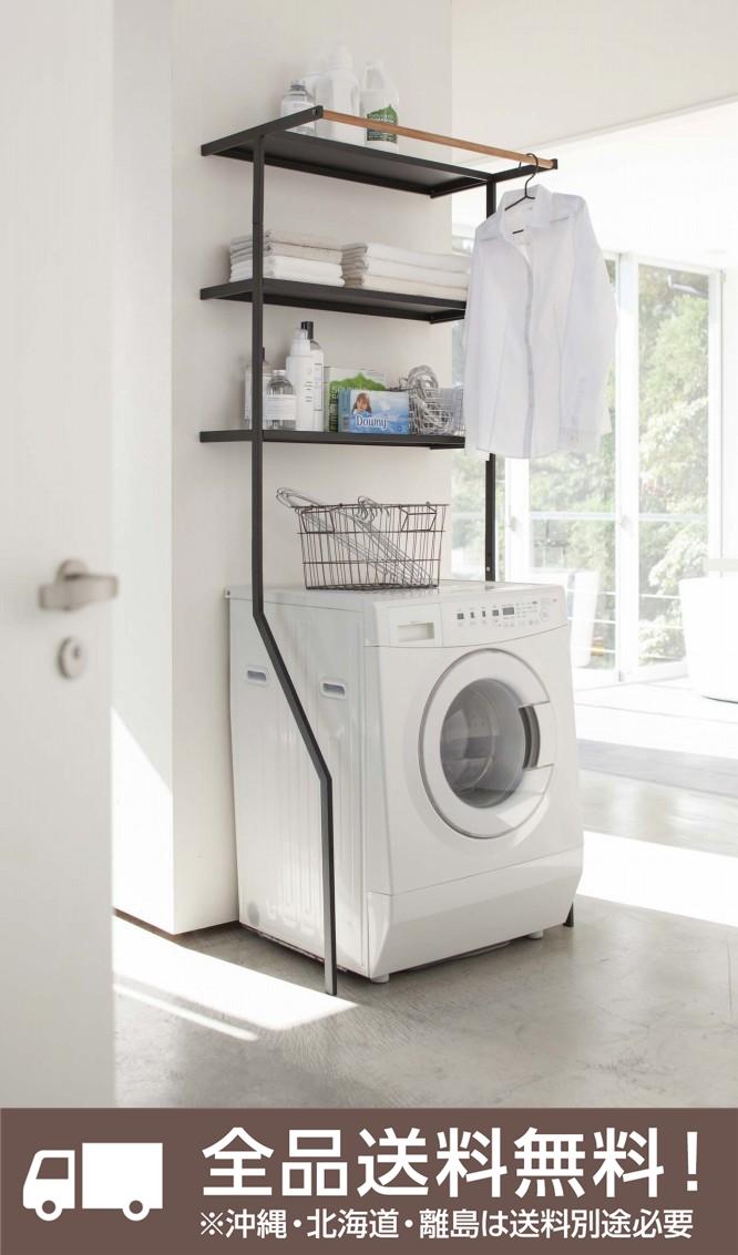【送料無料】【2483】 立て掛けランドリーシェルフ タワー ブラック Laundry Shelf Tower 【沖縄・北海道・離島は送料別途必要です】【山崎実業】