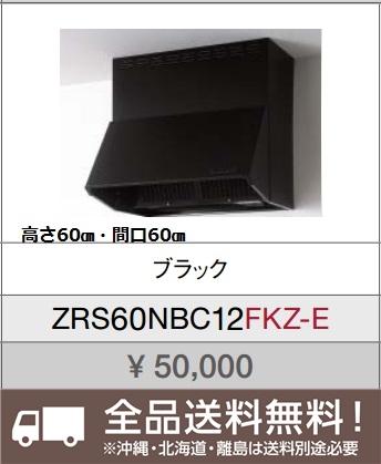 クリナップ レンジフード間口60cm(600mm)【ZRS60NBC12FKZ-E】深型レンジフード(シロッコファン)本体 ブラック ※横幕板別売 [納期7日前後][新品] 【せしゅるは全品送料無料】【沖縄・北海道・離島は送料別途必要です】
