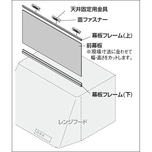 カクダイ KAKUDAI フリーサイズ前幕板//ブラック 【437-505】 キッチン