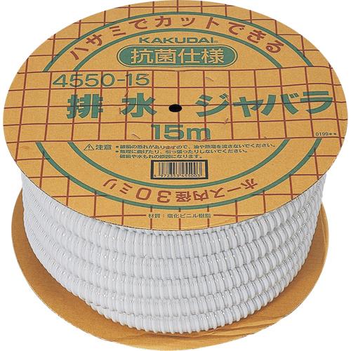 排水ジャバラ 【4550-30】 【配管資材・水道材料】カクダイ