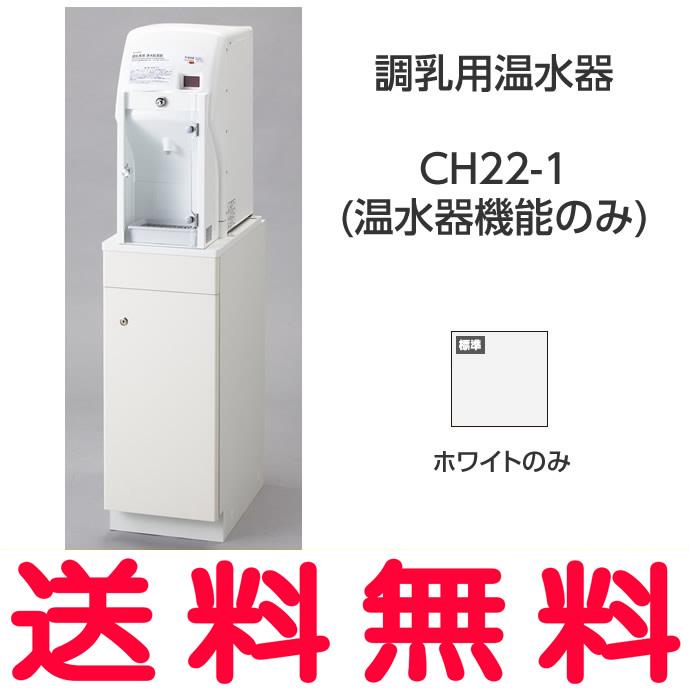 【せしゅるは全品送料無料】CH22-1 シンク併設用・単独タイプ 調乳用温水器 CH22-1 (温水器機能のみ) コンビウィズ株式会社【メーカー直送のみ・代引き不可・NP後払い不可】