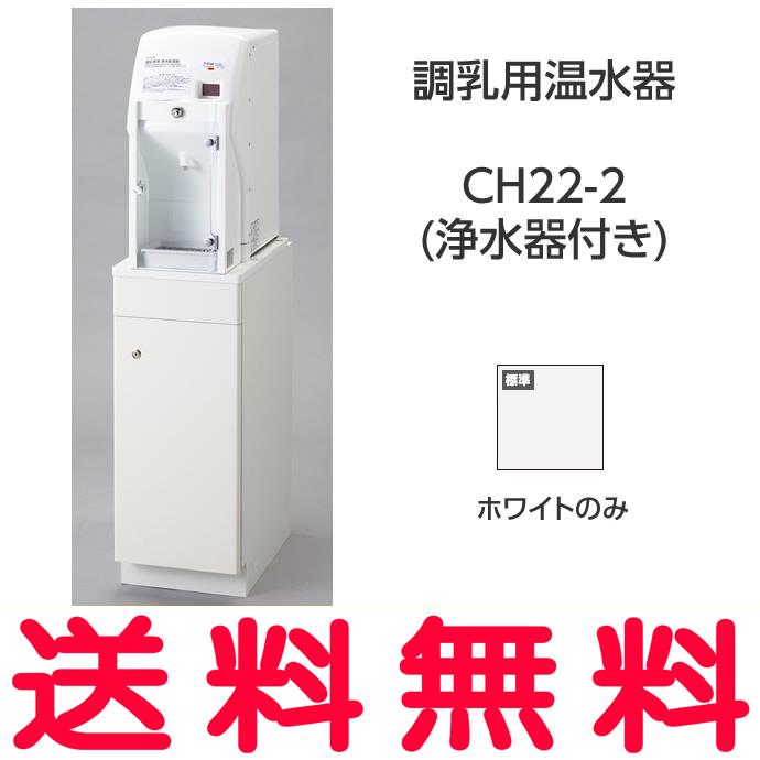 【せしゅるは全品送料無料】CH22-2 シンク併設用・単独タイプ 調乳用温水器 CH22-2(浄水器付き) コンビウィズ株式会社【メーカー直送のみ・代引き不可・NP後払い不可】