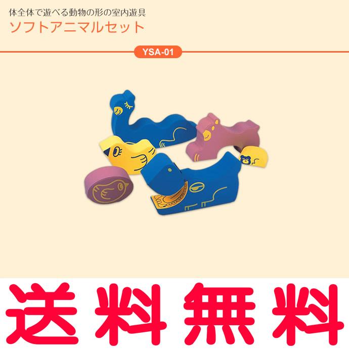 【YSA-01】 ソフトアニマルセット 幼児用遊び場 室内遊具 動物 コンビウィズ株式会社【YSA01】【メーカー直送のみ・代引き不可】【せしゅるは全品送料無料】【セルフリノベーション】