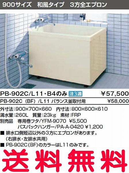 INAX 浴槽 バスタブ ポリ浴槽 【PB-902C/L11】【PB-902C/B4】 (右/左排水共用) ポリエック お風呂 900サイズ 和風タイプ 3方全エプロン【代引き不可】 【沖縄・北海道・離島は送料別途必要です】