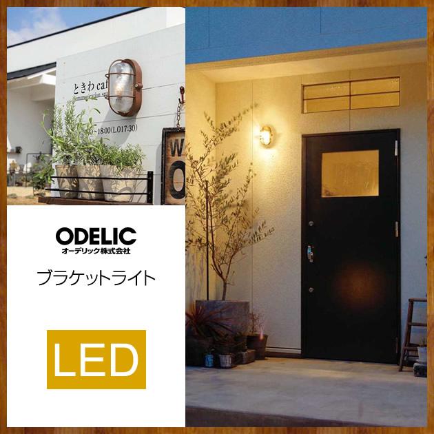 オーデリック ブラケットライト 【OG 254 606LD】【OG254606LD】 【沖縄・北海道・離島は送料別途必要です】