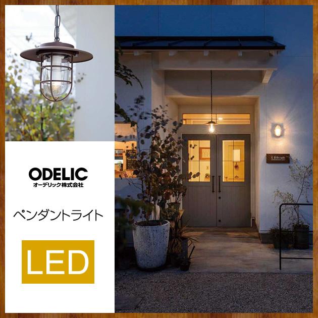 LED ペンダントライト アンティーク風 オーデリック【OP 252 413LD】【OP252413LD】 【沖縄・北海道・離島は送料別途必要です】