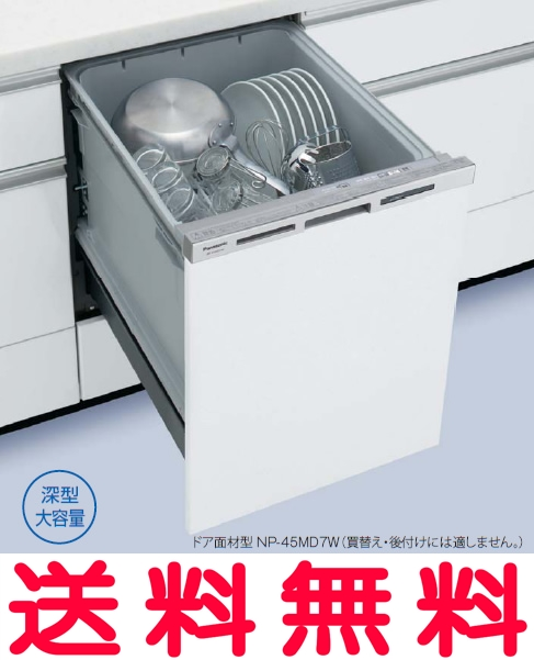 【延長保証5年間対象商品】 パナソニック ビルトイン食器洗い乾燥機 【NP-45MD7W】 M7シリーズ 幅45cm ディープタイプ 奥行65 ドア面材型/シルバー 約6人分 [食洗機] 【セルフリノベーション】