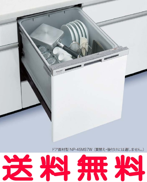 【延長保証5年間対象商品】 パナソニック ビルトイン食器洗い乾燥機 【NP-45MS7S】 M7シリーズ 幅45cm ミドルタイプ 奥行65 ドアパネル型/シルバー 約5人分 [食洗機]