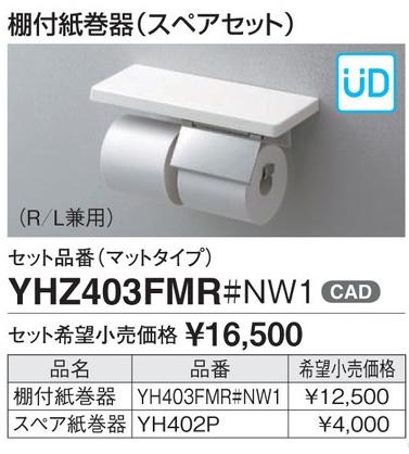 TOTO 棚付紙巻器(スペアセット) 【YHZ402FMR】 セット品番(鏡面タイプ)【せしゅるは全品送料無料】【セルフリノベーション】