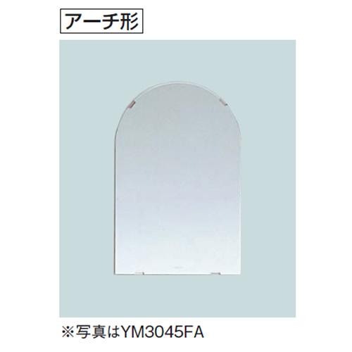 TOTO アクセサリ 化粧鏡 耐食鏡【YM4510FA】アーチ形【ym4510fa】【せしゅるは全品送料無料】【セルフリノベーション】