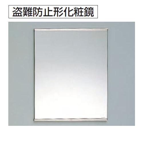 TOTO アクセサリ 化粧鏡 一般鏡【YM4560AE】盗難防止形耐食鏡【ym4560ae】【せしゅるは全品送料無料】【セルフリノベーション】