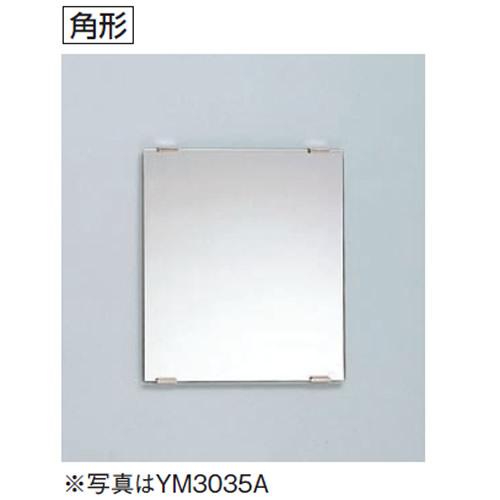 TOTO アクセサリ 化粧鏡 一般鏡【YM6090A】角形【ym6090a】 【セルフリノベーション】