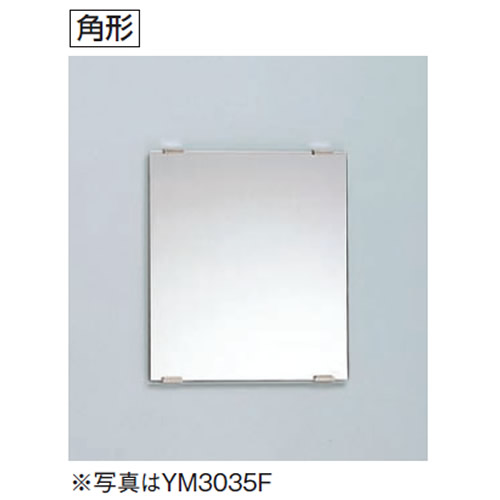 TOTO アクセサリ 化粧鏡 耐食鏡【YM6090F】角形【ym6090f】 【セルフリノベーション】