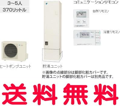 ダイキン エコキュート フルオート スリム型 370L 【EQ37LFCV】 コミュニケーションリモコンセット 【BRC981C1】