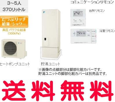 ダイキン エコキュート オート 角型 370L 【EQ37LSV】 コミュニケーションモコンセット 【BRC981C2】 高圧パワフル給湯