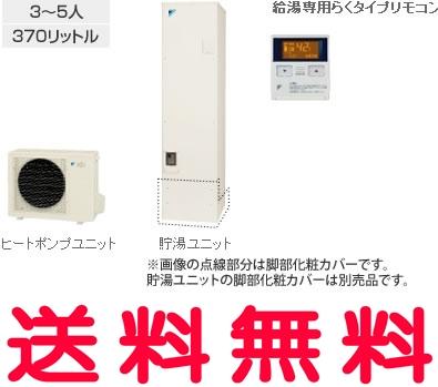 ダイキン エコキュート 給湯専用 スリム型 370L 【EQ37LV】 給湯専用らくタイプリモコンセット 【BRC988A31】
