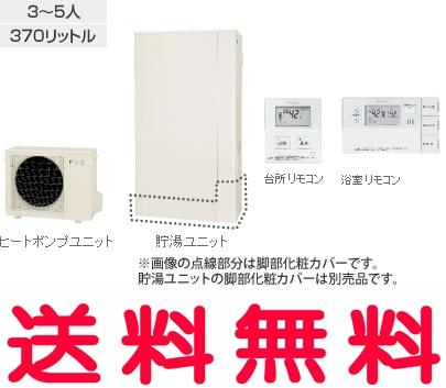 ダイキン エコキュート フルオート 薄型 370L 【EQ37MFTV】 コミュニケーションモコンセット 【BRC981D1】