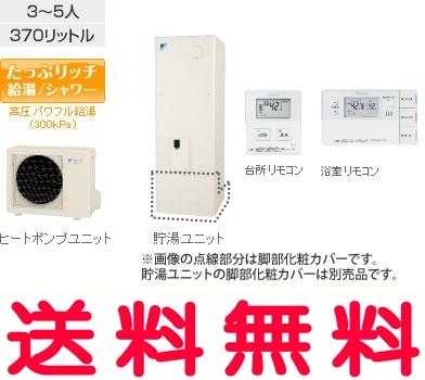 ダイキン エコキュート オート 角型 370L 【EQ37MSV】 コミュニケーションモコンセット 【BRC981D2】 高圧パワフル給湯