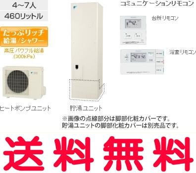 ダイキン エコキュート オート 角型 460L 【EQ46LSV】 コミュニケーションモコンセット 【BRC981C2】 高圧パワフル給湯
