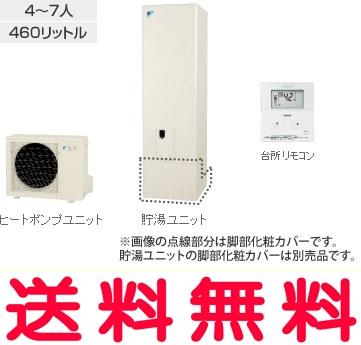 ダイキン エコキュート 給湯専用 角型 460L 【EQ46MV】 給湯専用らくタイプリモコンセット 【BRC981D31】