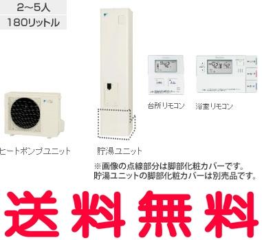 ダイキン コンパクトエコキュート パワーク オート 180L 【EQP18LSCV】 コミュニケーションリモコンセット 【BRC981C2】