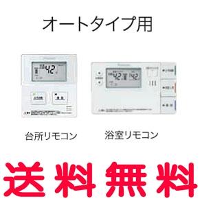 ダイキン エコキュート関連部材 コミュニケーションリモコンセットオートタイプ用 【BRC981B2】
