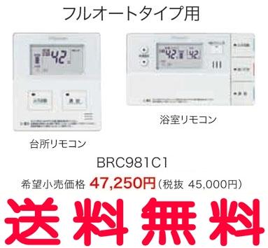 ダイキン エコキュート関連部材 コミュニケーションリモコンセットフルオートタイプ用 【BRC981C1】