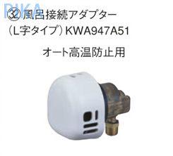 ダイキン エコキュート関連部材 風呂接続アダプター 【KWA947A51】