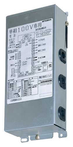 三菱 換気扇 【PZ-N53ADF】 業設用ロスナイ用システム部材 【PZN53ADF】 [新品] 【セルフリノベーション】