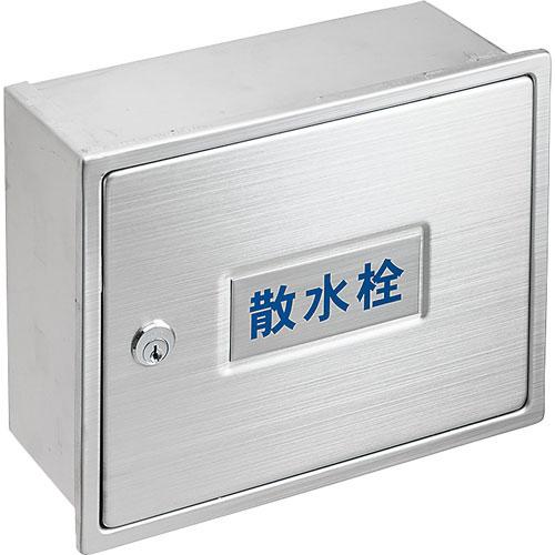 三栄水栓 カギ付散水栓ボックス(壁面用)【R81-3K-190X235】[新品]【水栓・SANEI】【セルフリノベーション】
