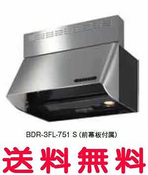 富士工業 レンジフード 【BDR-3FL-601BK】 【間口:600】 【BDR3FL601BK】 【代引き不可】