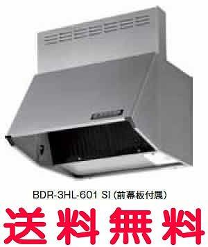 富士工業 レンジフード 【BDR-3HL-9017SI】 【間口:900】 【BDR3HL9017SI】 【代引き不可】