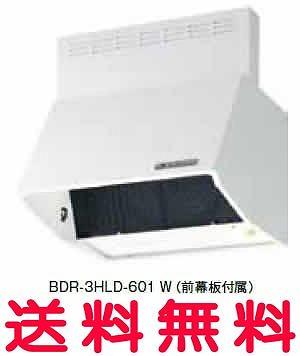富士工業 レンジフード 【BDR-3HLD-601SI】 【間口:600】 【BDR3HLD601SI】 【代引き不可】