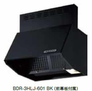 富士工業 レンジフード 【BDR-3HLJ-601BK】 【間口:600】 【BDR3HLJ601BK】 【代引き不可】