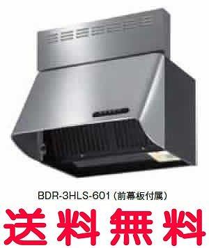 富士工業レンジフード【BDR-3HLS-6017】【間口:600】【BDR3HLS6017】