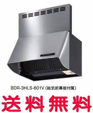 富士工業 レンジフード 【BDR-3HLS-601V】 【間口:600】 【BDR3HLS601V】 【代引き不可】