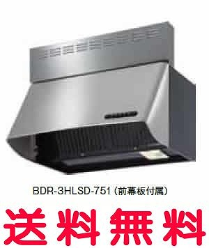 富士工業 レンジフード 【BDR-3HLSD-601】 【間口:600】 【BDR3HLSD601】 【代引き不可】