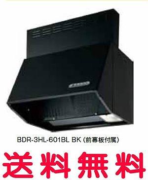 富士工業 レンジフード 【BDR-4HL-901BLBK】 【間口:900】 【BDR4HL901BLBK】 【代引き不可】