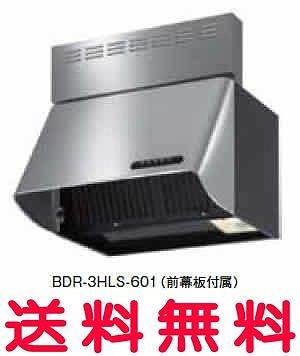 富士工業 レンジフード 【BDR-4HLS-601】 【間口:600】 【BDR4HLS601】 【代引き不可】