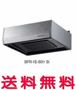 富士工業 レンジフード 【BFR-1E-751SI】 【間口:750】 【BFR1E751SI】 【代引き不可】