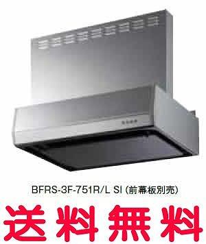 富士工業 レンジフード 【BFRS-3F-601RBK】 【間口:600】 【BFRS3F601RBK】 【代引き不可】