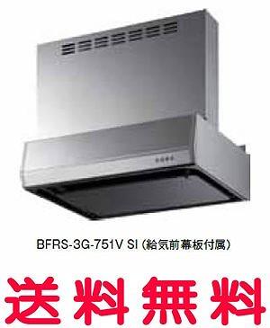 富士工業 レンジフード 【BFRS-3G-751VSI】 【間口:750】 【BFRS3G751VSI】 【代引き不可】