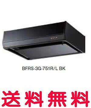 富士工業 レンジフード 【BFRS-3G-601RBK】 【間口:600】 【BFRS3G601RBK】 【代引き不可】