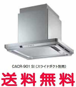 富士工業 レンジフード 【CACR-901SI】 【間口:900】 【CACR901SI】 【代引き不可】