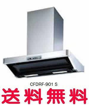 富士工業 レンジフード 【CFDRF-901SI】 【間口:900】 【CFDRF901SI】 【代引き不可】